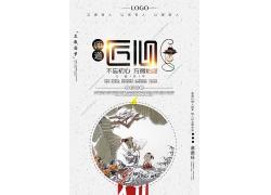 简约大气匠心国学文化中国风水墨海报广告宣传中式海报设计模板