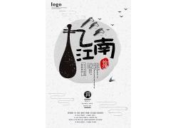 简约大气江南中国风水墨海报广告宣传中式海报设计模板