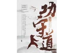 简约大气中华武术功守道中国风水墨海报广告宣传中式海报设计模板