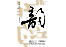 简约大气中国韵味中国风水墨海报广告宣传中式海报设计模板