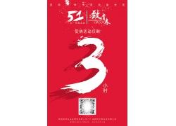 简约大气红色热情5.1劳动节活动宣传海报倒计时海报设计模板