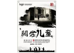 简约大气关爱儿童中式水墨海报中国风宣传广告海报设计模板