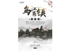 简约大气乌镇江南中式水墨海报中国风宣传广告海报设计模板