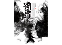 简约大气中国武术水墨海报中国风宣传广告中式海报设计模板