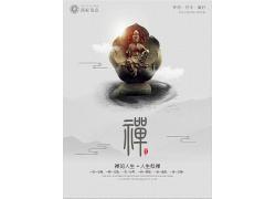 简约大气禅如人生水墨海报中国风宣传广告中式海报设计模板