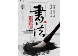 简约大气中国文化水墨海报中国风宣传广告中式海报设计模板