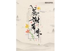 简约大气谢谢有你海报中国风宣传广告中式海报设计模板