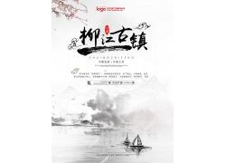 简约大气柳江古镇广告宣传海报中式海报设计模板