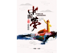 简约大气中国梦广告宣传海报中式海报设计模板