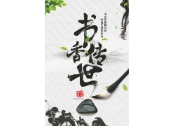 简约大气书法书香传世广告宣传海报中式海报设计模板