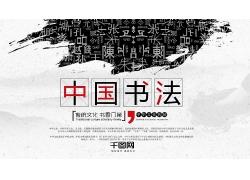 简约大气书法中国书法广告宣传海报中式海报设计模板