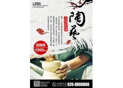 简约大气陶艺培训高级班招生广告宣传海报中式海报设计模板