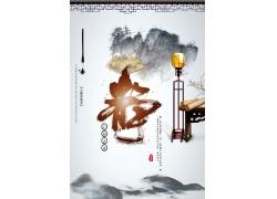 简约大气静文化广告宣传海报中式海报设计模板