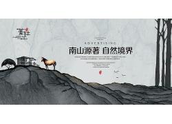 简约大气别墅广告宣传海报中式海报设计模板