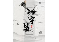 简约大气中国功夫功守道广告宣传海报中式海报设计模板