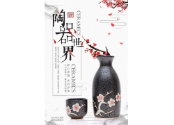 简约大气陶器世界广告宣传海报中式海报设计模板
