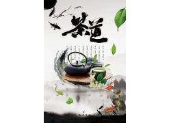 简约大气茶道广告宣传海报中式海报设计模板