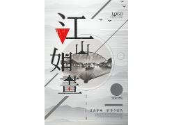 简约大气江山如画广告宣传海报中式海报设计模板