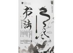 简约大气书法艺术广告宣传海报中式海报设计模板