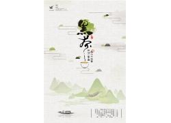 简约清新大气茶道黑茶宣传广告中国风水墨海报中式海报设计模板