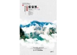 简约自然张家界旅游风景区宣传广告中国风水墨海报中式海报设计模