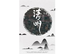 簡約大氣清明節中國風水墨海報中式海報設計模板