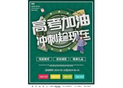 簡約綠色高考加油海報日系海報卡通海報設計模板