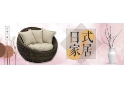 简约简洁日式家居宣传海报广告宣传设计模板