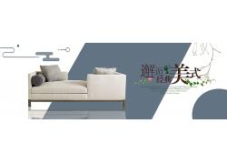简约简洁经典美式家具家居用品设计海报广告宣传设计模板