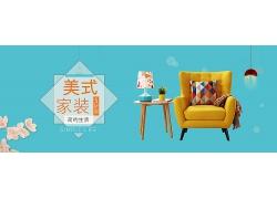 简约简洁美式家装家具家居用品海报广告宣传设计模板