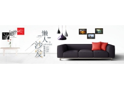 简约美式懒人沙发家具家居用品海报广告宣传设计模板