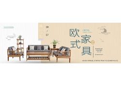简约现代北欧欧式风家具宣传广告海报设计模板