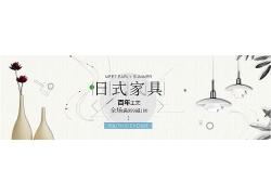 简约简洁日式家装家具宣传广告海报设计模板