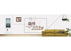 简约简洁现代随性自然家具家居宣传海报广告设计模板