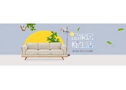 简约简洁现代家具家居宣传海报广告设计模板