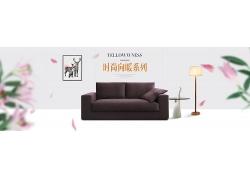简约简洁时尚家具家居宣传海报广告设计模板