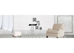 简约简洁家居家具宣传海报广告设计模板