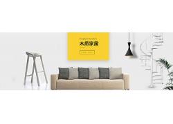 简约简洁木质家居家具宣传海报广告设计模板