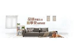 简约简洁品质家居家具宣传海报广告设计模板