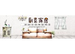 简约简洁创意家居家具宣传海报广告设计模板