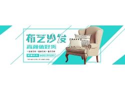 简约简洁创意家居布艺沙发家具宣传海报广告设计模板