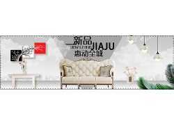 简约简洁欧美小奢家居家具宣传海报广告设计模板