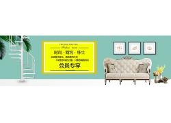 简约简洁时尚精品家居家具宣传海报广告设计模板