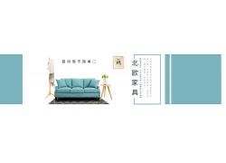 简约简洁极简北欧家居家具宣传海报广告设计模板