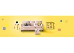 简约简洁时尚家居家具宣传海报广告设计模板