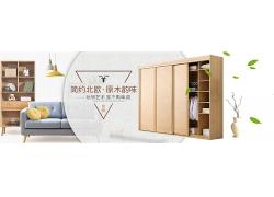 简约简洁北欧原木家居家具宣传海报广告设计模板