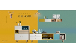 简约简洁北欧格调家具宣传海报广告设计模板