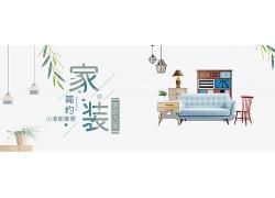 简约小清新家装促销banner