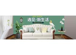 欧式沙发家具海报