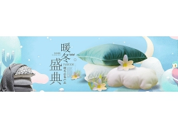 蓝色冬季枕头淘宝banner